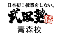 武田塾 青森校